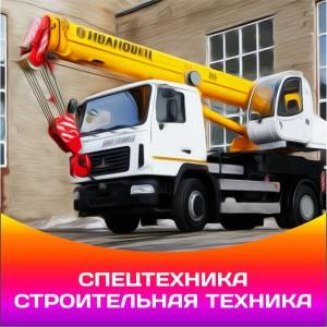 строительная техника