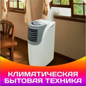 Климатическая бытовая техника